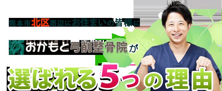 熊本市北区周辺にお住まいの皆様におかもと弓削整骨院が選ばれる5つの理由