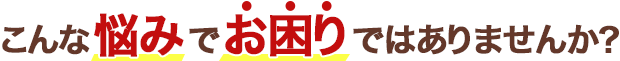 「熊本市北区弓削,」「おかもと弓削整骨院,」こんな悩みでお困りではありませんか?