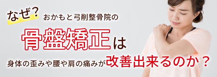 熊本市北区おかもと弓削整骨院の骨盤矯正改善