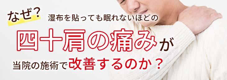 熊本市北区おかもと弓削整骨院の四十肩の痛み改善