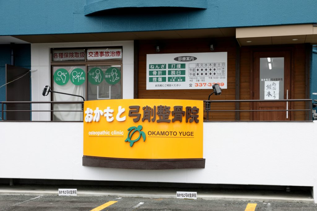「熊本市北区,」「整骨院,」「交通事故,」「骨盤矯正,」「腰痛,」「肩こり,」