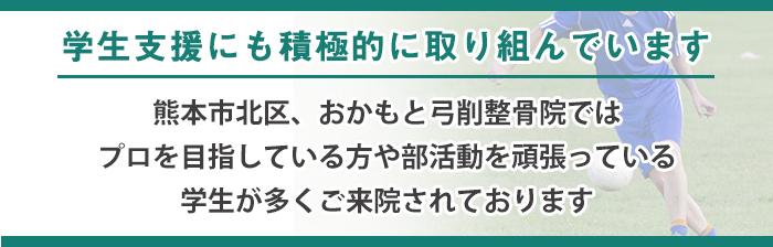 学生支援にも積極的に取り組んでいます。熊本市北区、おかもと弓削整骨院ではプロを目指している方や部活動を頑張っている学生が多くご来院されております。
